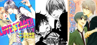 Yaoi Recommendations (Part 4) –  Young Romance Anime & Manga