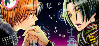 Back Stage!! (Manga) Review: Chapter 0