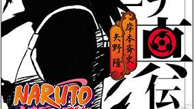 Itachi Shinden to Start in Naruto Shippuden Next Week!