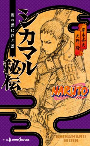 Naruto Shikamaru Hiden
