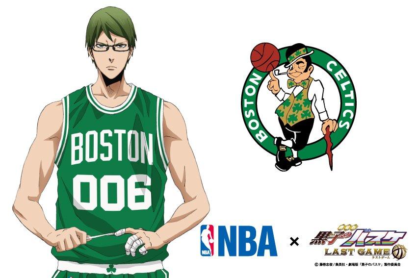 Kuroko's Basketball Midorima Boston Celtics