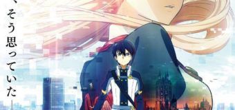 """Sword Art Online The Movie: Ordinal Scale"" Coming to U.S. Theaters This March!"