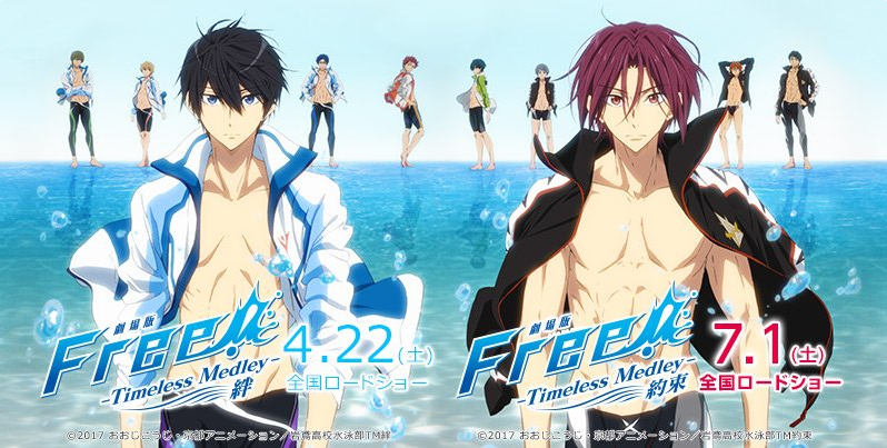 Free! compilation films