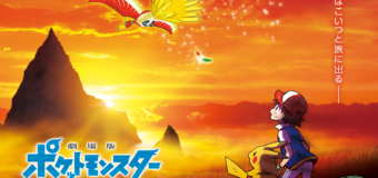 """Pokemon: I Choose You!"" New Trailer Has Greatly Disappointed Me! Where's Misty?"