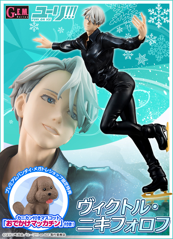 Yuri on Ice GEM Victor Figure