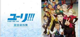Yuri On Ice Art Book Means I Need A Coffee Table