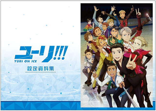 Yuri On Ice art book cover