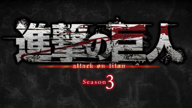 Attack on Titan Season 3 Announced for 2018! - The Geekiary