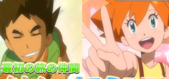 Ash's Original Companions Brock and Misty Coming To Pokemon Anime This Month