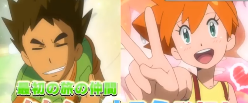 Brock and Misty Pokemon anime Sun and Moon