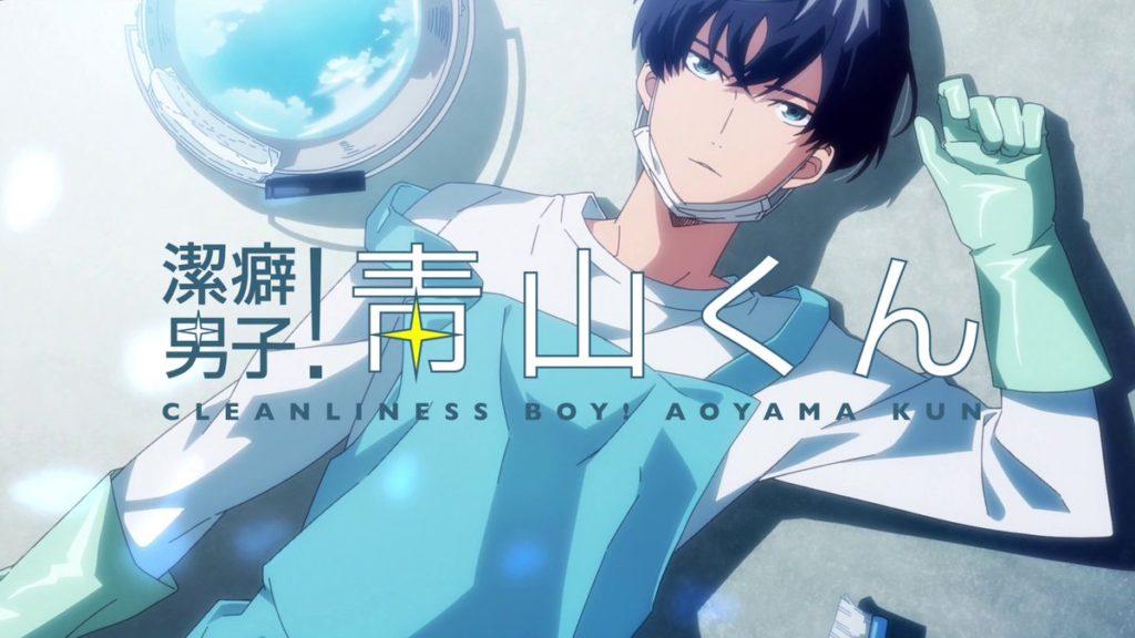 Aoyama-Kun