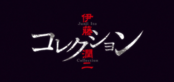 Junji Ito Collection 1×1 Review: Souichi's Convenient Curse & A Doll's Hellish Burial