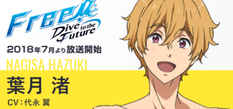 More Free! Dive to the Future Character Cards Revealed