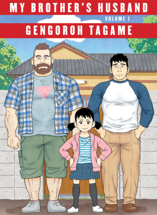 Harvey Awards Best Manga 2018 My Brother's Husband