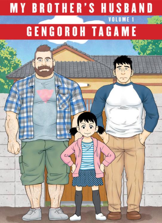 Harvey Awards Best Manga 2018 My Brother's Husband