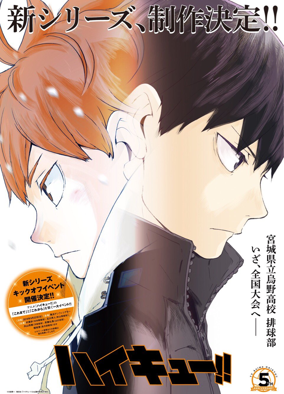 Haikyuu season 4 visual