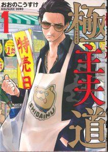 VIZ Media fall manga
