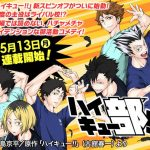 Haikyuu spinoff Haikyubu