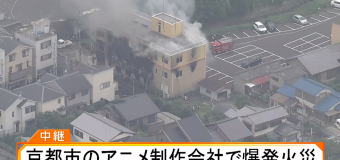 Someone Set Fire To Kyoto Animation Today And The Casualty Toll Keeps Rising