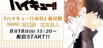 Haikyuu Season 4 News to Be Announced During Livestream Next Week