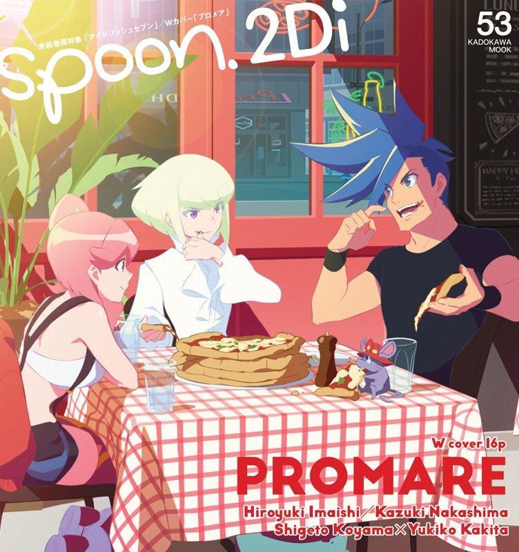 Promare Pizza
