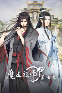 Wei Wuxian and Lan Zhan from Mo Dao Zu Shi