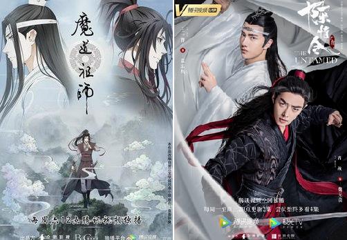 Mo Dao Zu Shi, The Untamed Cover Titles
