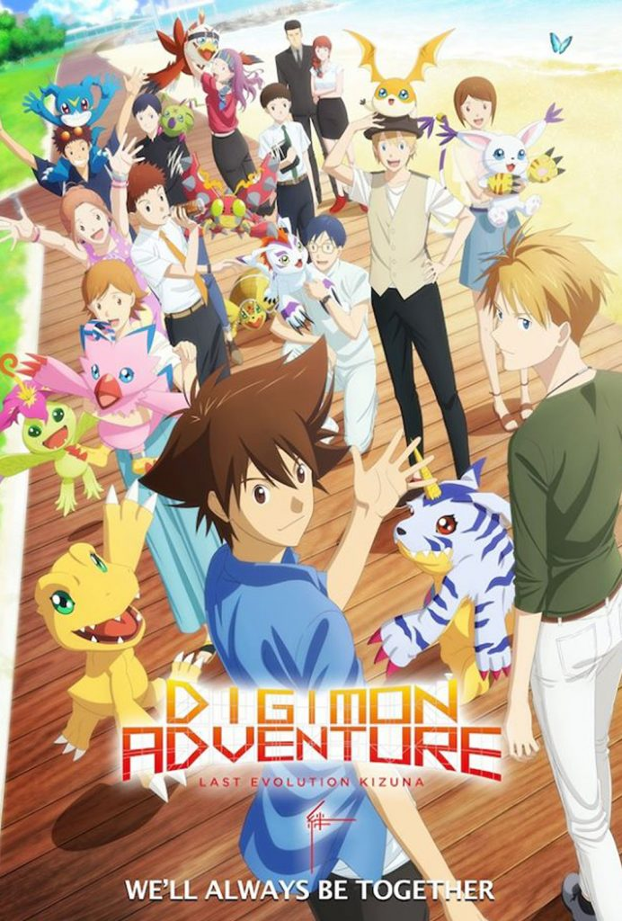 Digimon Adventure: Last Evolution Kizuna US March release
