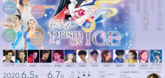 A Sailor Moon Ice Show is Coming! And Evgenia Medvedeva is Usagi!