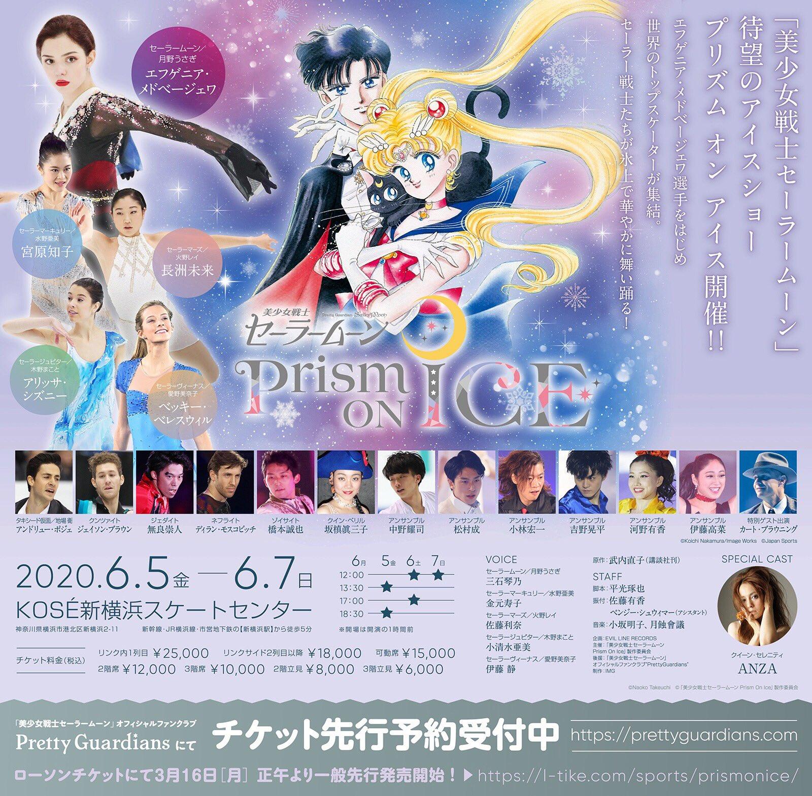 Sailor Moon ice show figure skating evgenia medvedeva