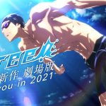 New Free! Film Reveals Teaser and Announces 2021 Premiere