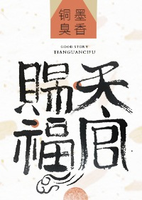 Tian Guan Ci Fu Heaven Official's Blessing Manhua TGCF book