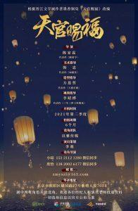 tian guan ci fu live action drama