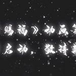 Tian Guan Ci Fu / Heaven Official's Blessing Confirmed for Season 2!
